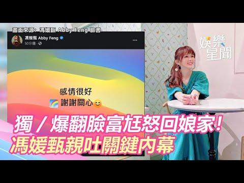 獨家/爆翻臉30億富尪怒回娘家!馮媛甄親吐關鍵內幕|娛樂星世界