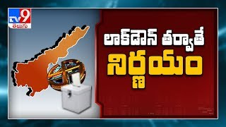 AP Local body election process postponed: SEC issues notif..