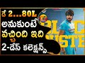 Shocking: A1 Express 2 Days Total Collections| A1 Express 2 Days Total World Wide Collections