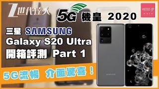 5G 機皇 2020 三星 Samsung Galaxy S20 Ultra 開箱評測 Part 1 - 5G 流暢 介面驚喜!