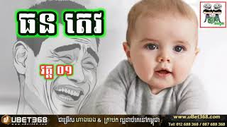 ធន តេវ វគ្គ ០១ 😂 part 01 Thun Tev funny story video clip 4K