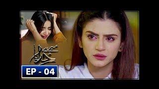 Mere Khudaya Episode 4 - 14th July 2018 - ARY Digital Drama
