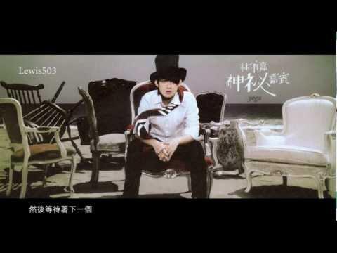 林宥嘉Yoga Lin - 伯樂 (Lyrics)