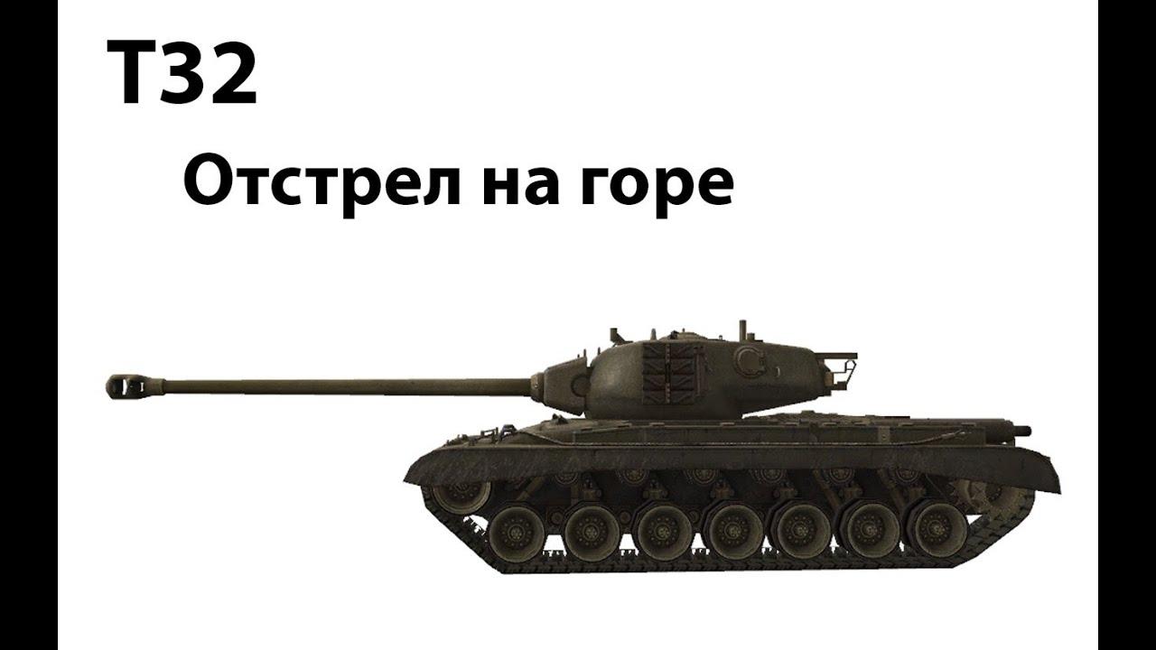 T32 - Отстрел на горе