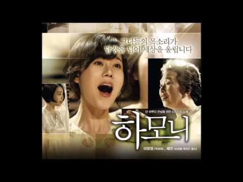 제아 & 이영현   하모니 (하모니OST) (가사 첨부)