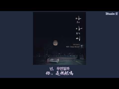 【韓中字】Je Hwi (濟輝) - Dear Moon [ 我的大叔 OST Part 4 ]