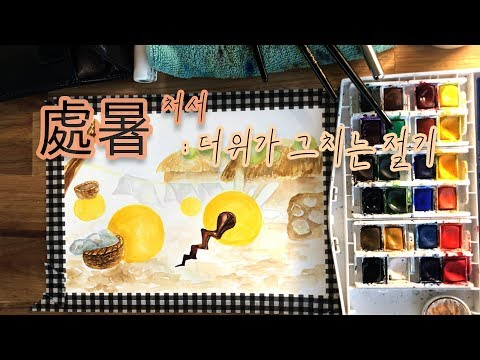 [Chick Hen Tube]#121 The cool season for morning and evening '處暑'(Cheoseo), 24 seasons