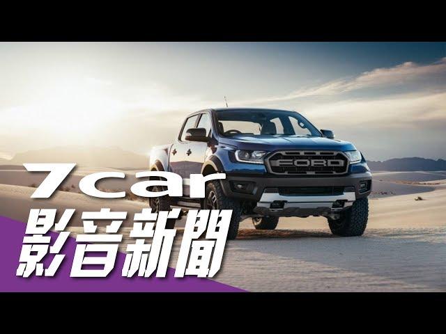 換裝全新 2.0L 柴油引擎 Ford Ranger Raptor 性能版正式登場 !