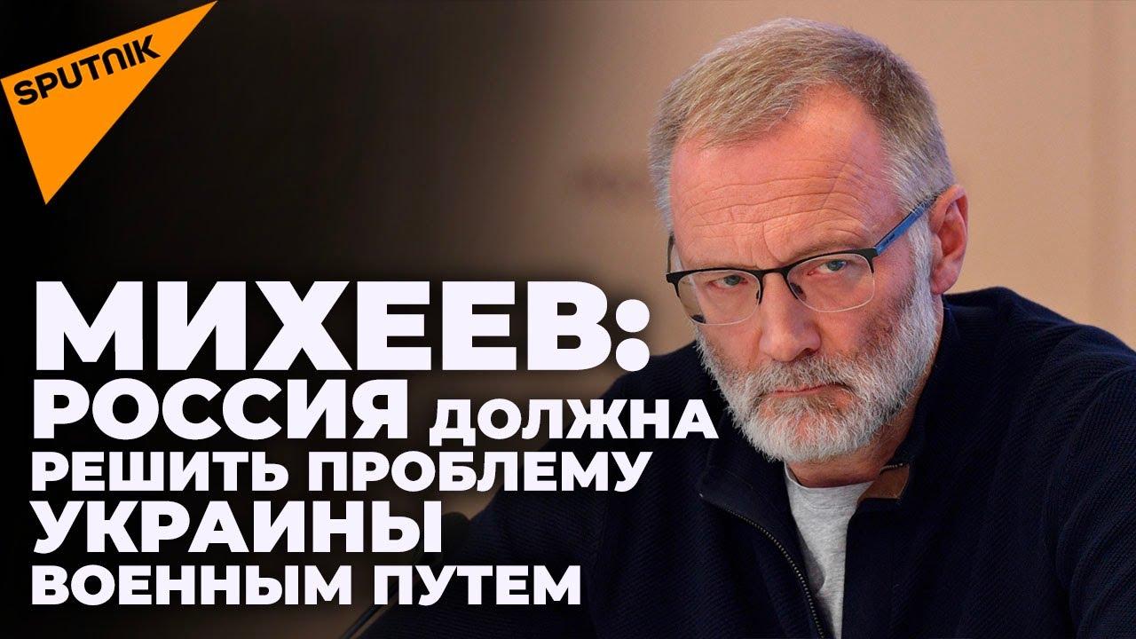 Михеев об интеграции России и Белоруссии