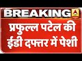 Praful Patel Reaches ED Office For Questioning In Alleged Link With D Company | ABP News