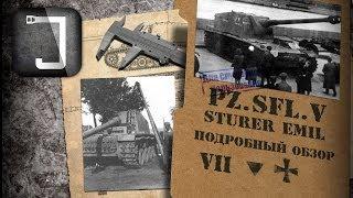 Pz. Sfl. V. Броня, орудие, снаряжение и тактики. Подробный обзор