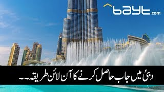 How to find jobs in dubai online with www.bayt.com 2019