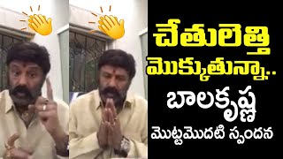 Nandamuri Balakrishna calls to fight against coronavirus..
