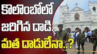 Sri Lanka Blasts Live Updates - Sr Journalist Raka Sudhakar Reacts Over Colombo Incident