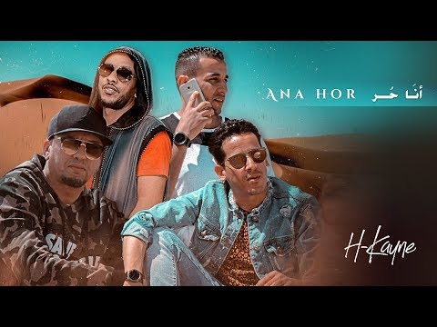 بعد غياب طويل.. أش-كاين يصدم المغاربة بأغنية جديدة عالمية