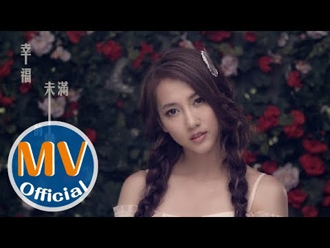 弦子【看走眼】專輯『幸福未滿的戀人』官方完整版 Official MV