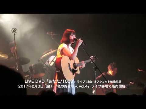 LIVE DVD「あなた/1000」発売決定!!