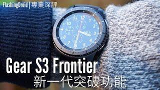 "[專業深評] Samsung Gear S3 Frontier 深入評測,最完美""真錶"" - FlashingDroid"