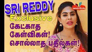 ஸ்ரீ ரெட்டி Exclusive - கேட்காத கேள்விகள்! சொல்லாத பதில்கள்! | #296 | Sri Reddy | Valai Pechu