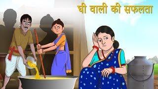 गर्भवती माँ के लिए बलिदान - Hindi