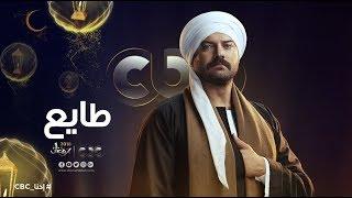"""انتظرونا… في رمضان 2018 مع مسلسل """"طايع"""" على cbc     -"""