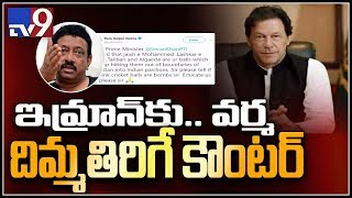 RGV lashes out Pakistan Prime Minister over Pulwama attack..
