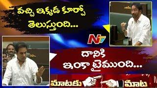 Mataku Mata: BJP Kishan Reddy Vs Minister KTR..