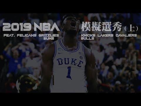 這是一部AD被交易就可以丟垃圾桶的影片。|【1-7順位】2019年NBA模擬選秀