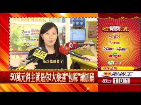 """持續加碼!6/9大樂透加碼50萬元""""包粽獎"""""""
