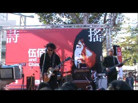 2010-01-31 伍佰 - 如果這都不算愛 【詩情搖滾】 簽唱會 in 台南 南方公園
