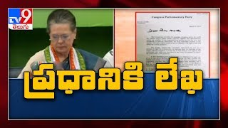 Sonia Gandhi writes to PM Modi, requests to pause EMI, loa..