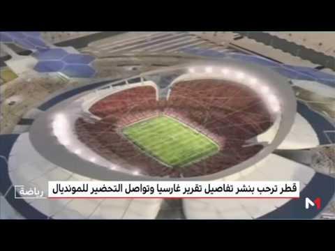 قطر ترحب بنشر تفاصيل تقرير غارسيا و تواصل التحضير للمونديال