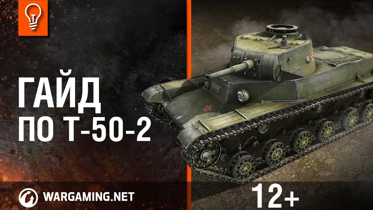 World of Tanks. Гайд по T-50-2