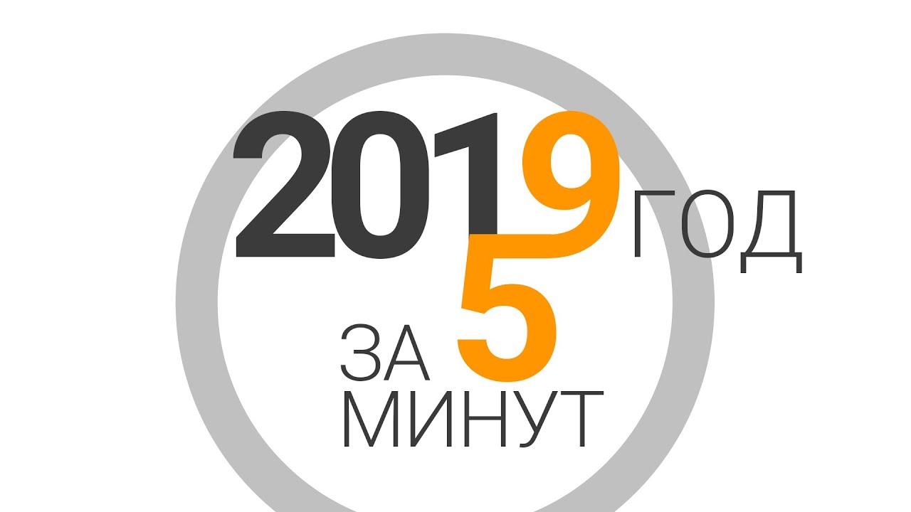 Итоги 2019 года