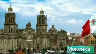 Північна Америка. Мексика. Відео для дітей. / North America. Mexico. Videos for children.