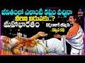 భీష్ముడు ధర్మరాజుకి చెప్పిన చిలుక కథ..జీవితంలో ఒక్కసారైనా వినాల్సిందే ! |Parrot Story In Mahabharata