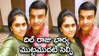 Dil Raju's first selfie with his wife after post wedding g..