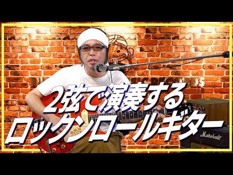 【番外編:在宅ロックンロール②】奥田民生「カンタンカンタビレ」
