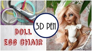 DIY / 3d Pen / Doll Egg Chair Easy / How to Make Hanging Hammock Outdoor Chair Monster High, Barbie