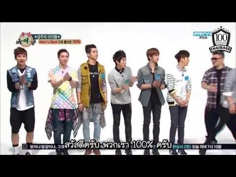 [TH-SUB] 130612 100% (백퍼센트) @ Weekly Idol (FULL) [@100_PercentTH]