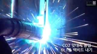 [에듀강닷컴]CO2용접(6t수직맞대기)_1층 백비드 내기/특수용접/CO2용접_CO2 Welding V