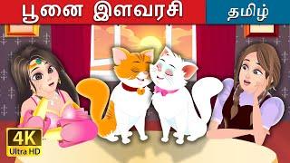 பூனை இளவரசி | The Cat Princess Story in Tamil | Tamil Fairy Tales
