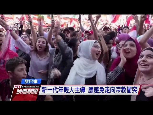 黎巴嫩激烈示威兩週後 總理哈里里請辭