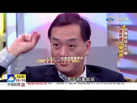 嚴凱泰曾曝童年悲歌 13歲逃出國學校排擠│中視新聞20190126