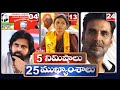 5 Minutes 25 Headlines | Morning News Highlights | 06-04-2021 | hmtv Telugu News