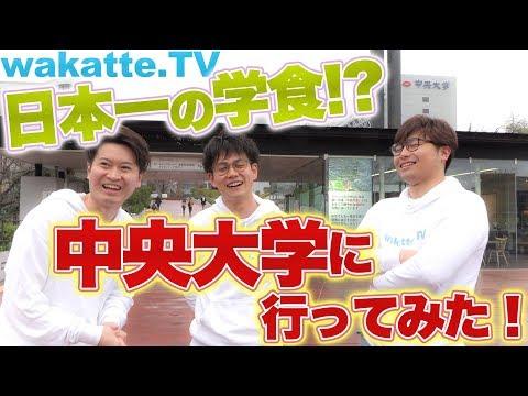 日本一の学食!?中央大学に行ってみた!【wakatte.TV】#57