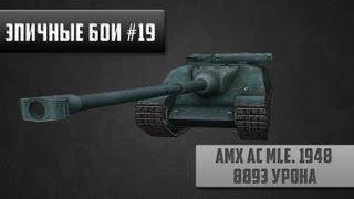 Эпичные бои #19 -  AMX AC Mle. 1948 - 8893 урона в World of Tanks