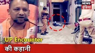 UP Encounter की कहानी पुलिस की ज़ुबानी | News18 India