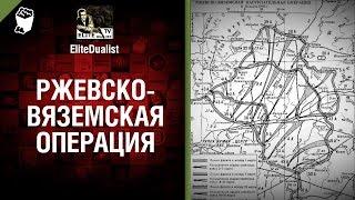 Ржевско-Вяземская операция - от EliteDualist Tv