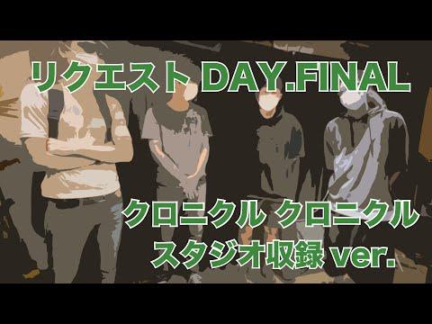 【リクエストDAY FINAL】クロニクル クロニクル【そしてスタジオへ…Ver.】